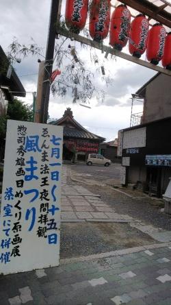 京都上京区の焔魔堂