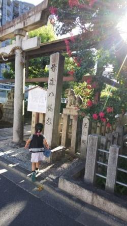 首途八幡宮(京都市上京区)