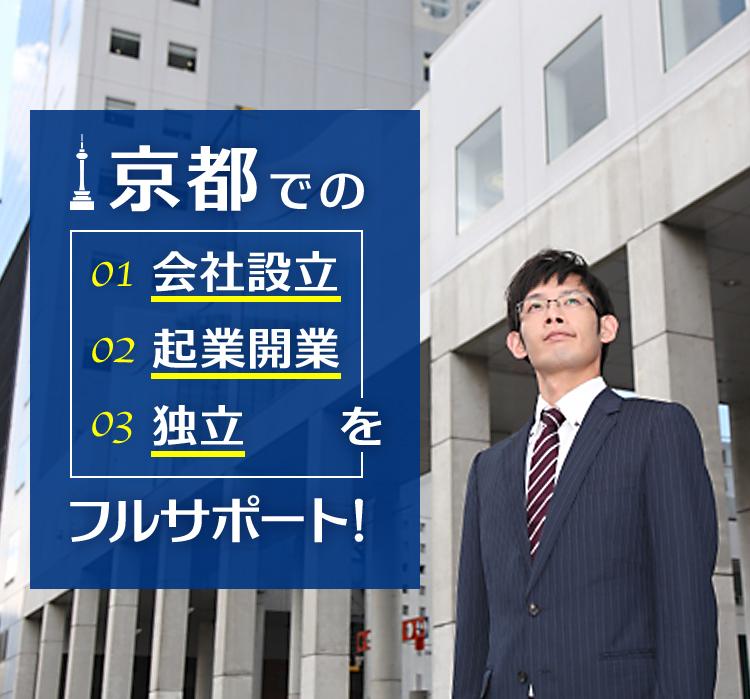 京都会社設立・起業開業・独立のサポート